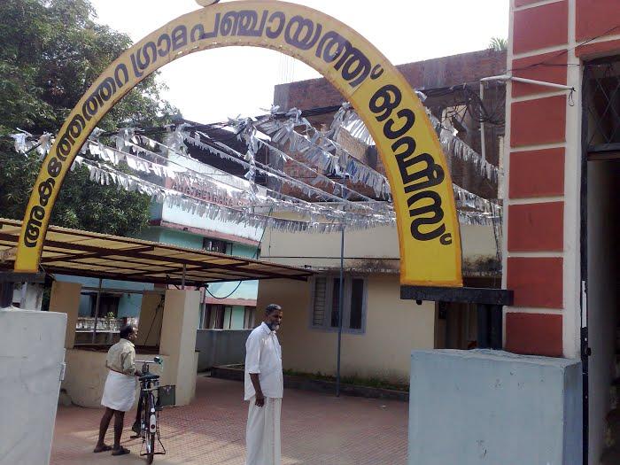 Akathethara Grama Panchayath Image