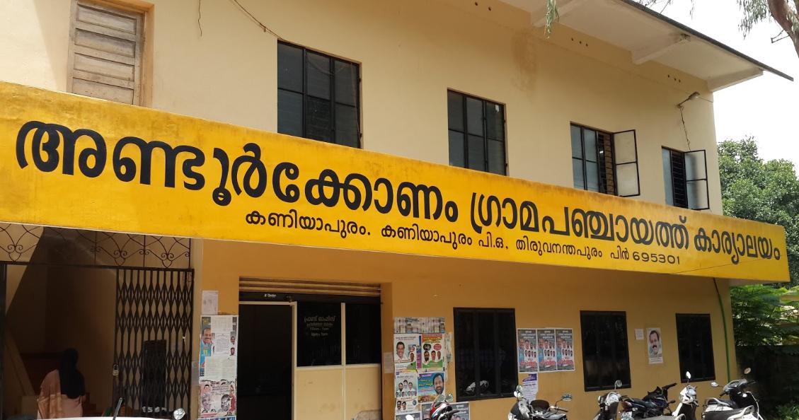 Andoorkonam Grama Panchayath Andoorkonam Thiruvananthapuram