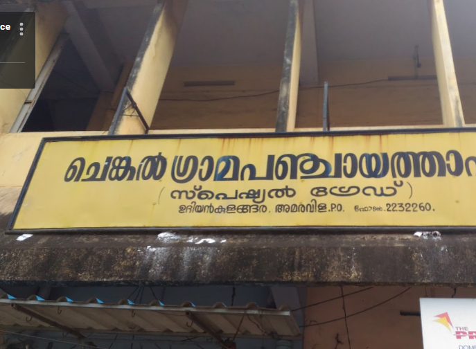 Chenkal Grama Panchayath Chenkal Thiruvananthapuram