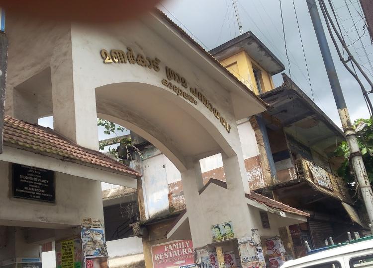 Manarcadu Grama Panchayath Manarcadu Kottayam
