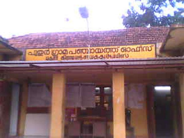 Pudur Gram Panchayath Pudur Palakkad