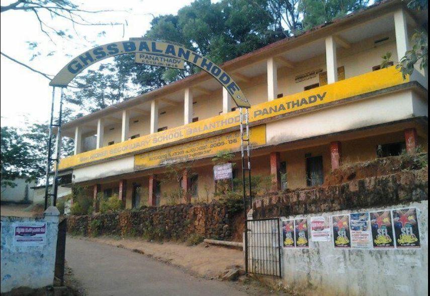 Panathady Grama Panchayath Image