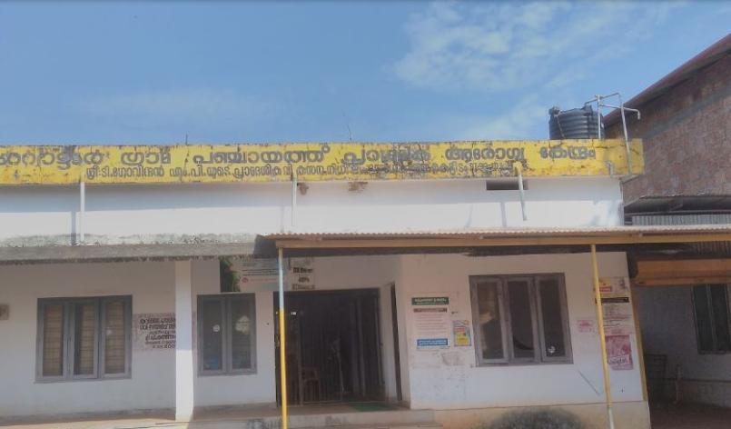 Kuttiattoor Grama Panchayath Kuttiattoor Kannur