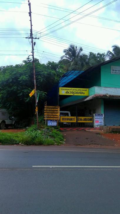 Thazhekkode Grama Panchayath Image