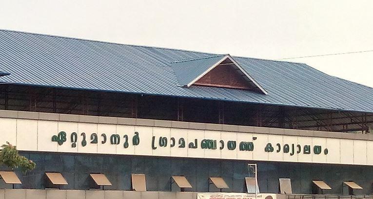 Ettumanoor  Municipality, Ettumanoor block Panchayath Ettumanoor Kottayam