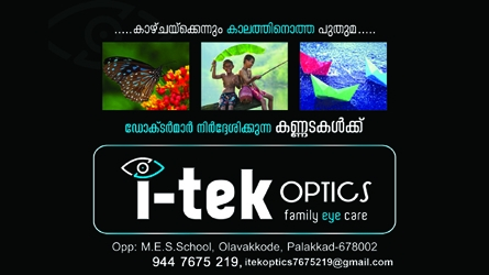 i-tek optics - family eye care | Eye Testing (Manual) centre at Olavakkode Palakkad