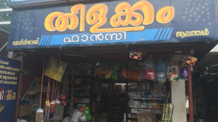 Thilakkam Fancy Shops - Fancy Shops in Alathur Palakkad