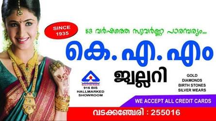 KAM Jewellery - Best Jewellery Shop in Vadakkenchery Palakkad Kerala