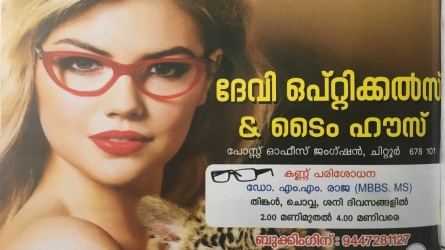 Devi Opticals and Time House - Best Opticals and Watch Shop in Chittur Palakkad Kerala