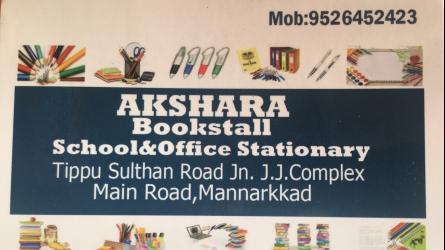 Akshara Bookstall - Best Bookstall in Mannarkkad Palakkad Kerala India