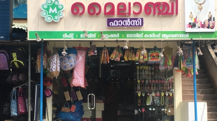 Mylanchi Fancy - Best Fancy Shops in Mannarkkad Palakkad Kerala India