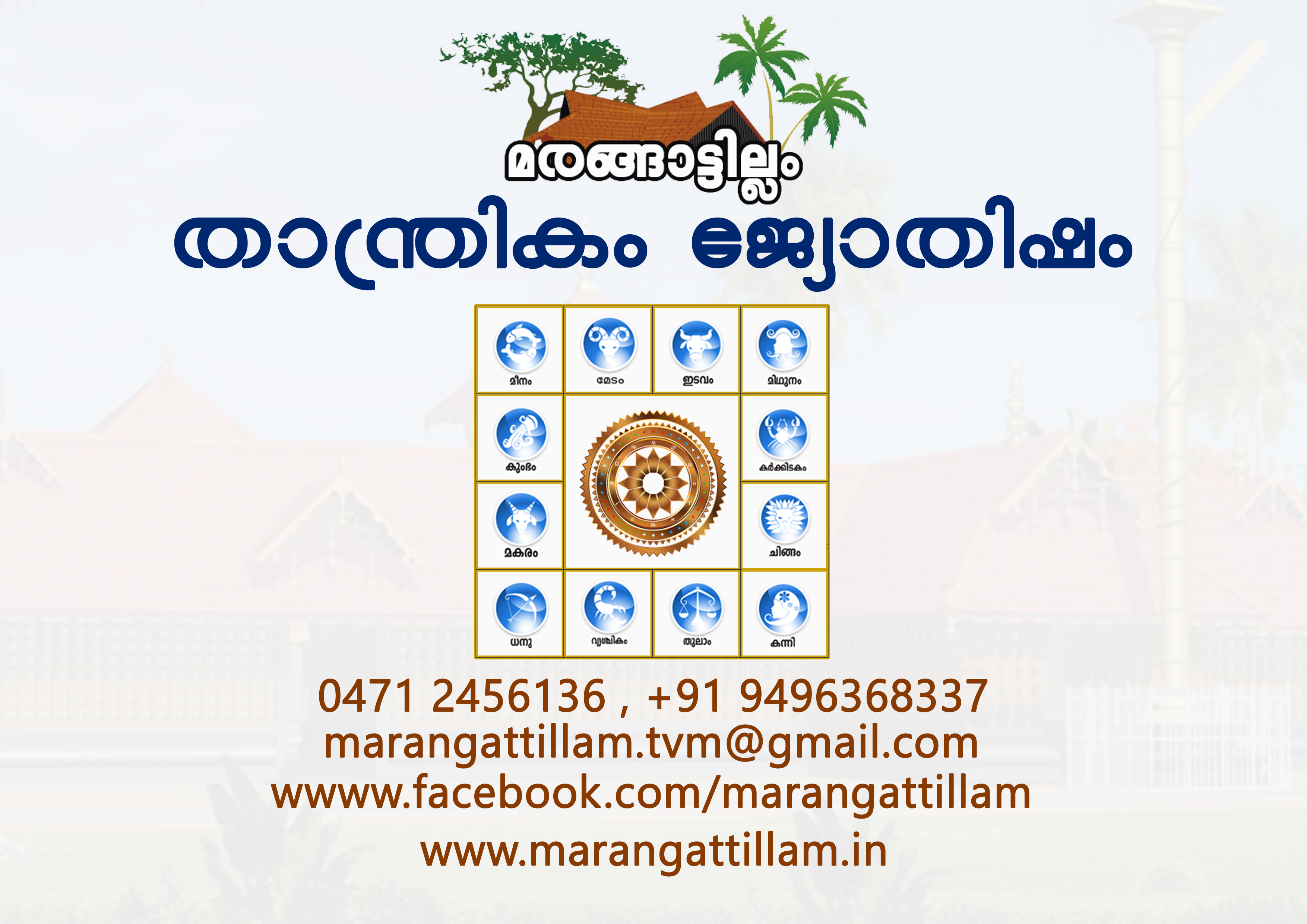 Marangattillam - Best Astrological Consultations in Thiruvananthapuram Corporation Trivandrum Kerala India