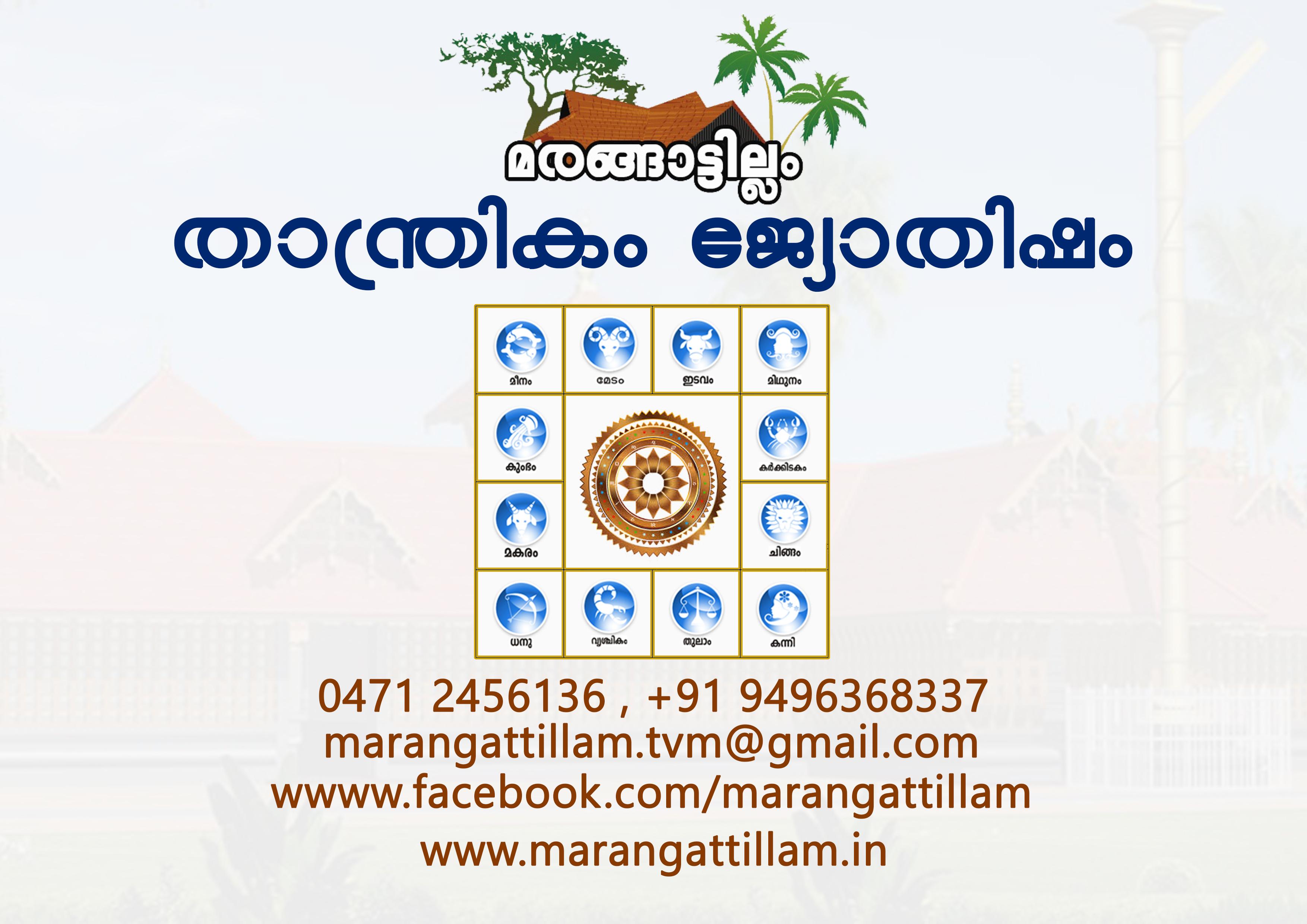 Marangattillam - Best Astrological Consultations in Thiruvananthapuram Corporation Trivandrum Kerala India