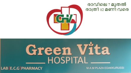 GREEN VITA Hospital Edakurussi, Karimba Palakkad